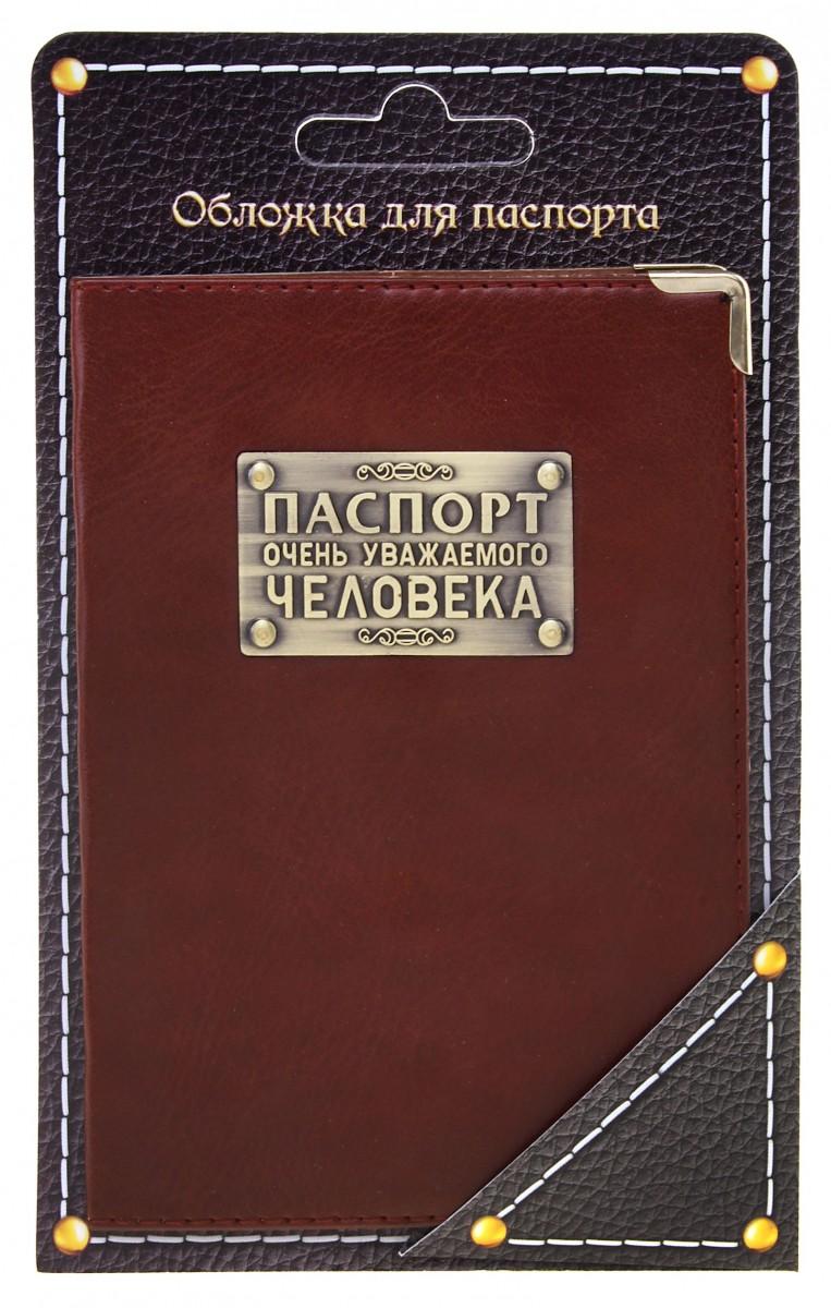 Право паспорт из своих рук